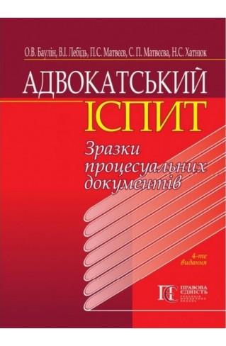 Адвокатський іспит: зразки процесуальних документів. Навчальний посібник. 2021. 4-те видання.