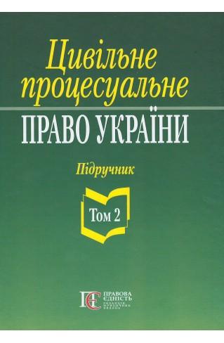 Цивільне процесуальне право України. Том 2