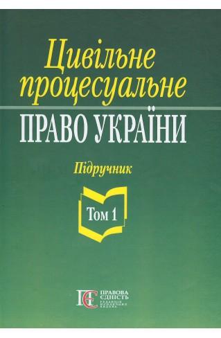 Цивільне процесуальне право України. Том 1