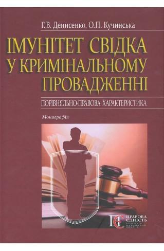 Імунітет свідка у кримінальному провадженні (порівняльно-правова характеристика)