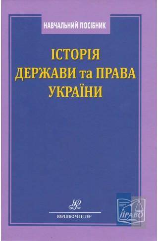 """Історія держави та права України : Навчальні та Практичні посібники - Видавництво """"Право"""""""