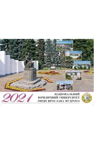 Календар настінний НЮУ на 2021 рік