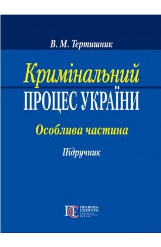 Кримінальний процес України. Особлива частина