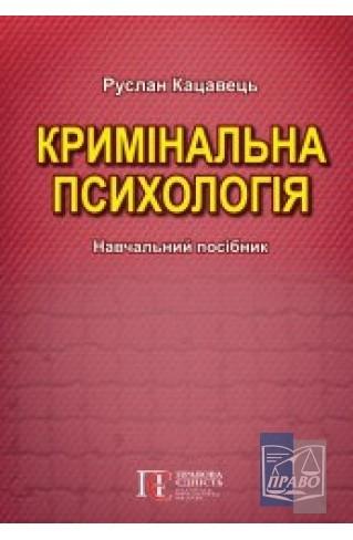 """КРИМІНАЛЬНА ПСИХОЛОГІЯ :  - Видавництво """"Право"""""""