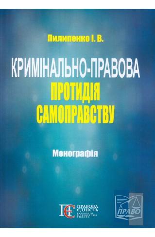 """Кримінально-правова протидія самоправству : Монографії - Видавництво """"Право"""""""