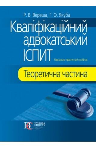 Кваліфікаційний адвокатський іспит: теоретична частина