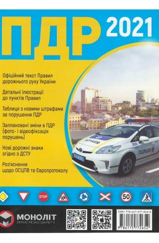 Правила Дорожнього Руху України 2021 (українською мовою)