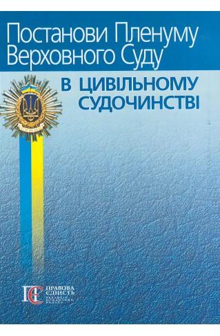 Постанови Пленуму Верховного Суду в цивільному судочинстві (2021 року видання)