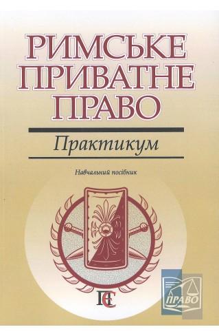 """Римське приватне право. Практикум : Навчальні та Практичні посібники - Видавництво """"Право"""""""