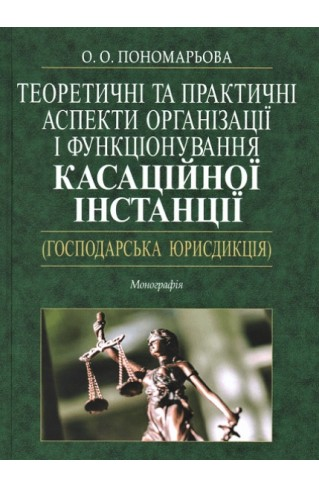 Теоретичні та практичні аспекти організації і функціонування касаційної інстанції (господарська юрисдикція)