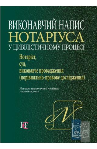 """Виконавчий напис нотаріуса у цивілістичному процесі: нотаріат, суд, виконавче провадження : Навчальні та практичні посібники - Видавництво """"Право"""""""