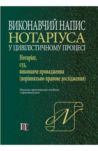 Виконавчий напис нотаріуса у цивілістичному процесі: нотаріат, суд, виконавче провадження