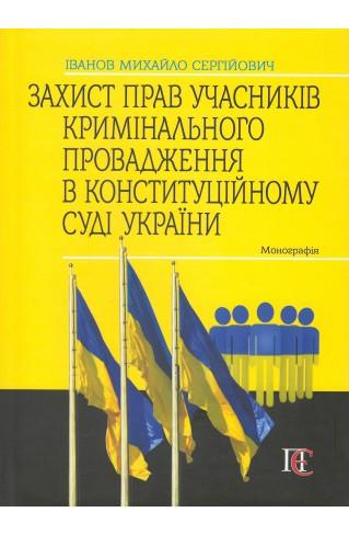 Захист прав учасників кримінального провадження в Конституційному Суді України