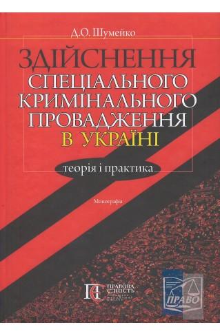 """Здійснення спеціального кримінального провадження в Україні: теорія і практика : Монографії - Видавництво """"Право"""""""