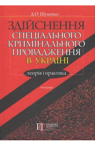 Здійснення спеціального кримінального провадження в Україні: теорія і практика