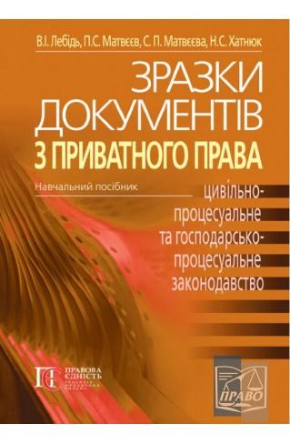 """Зразки документів з приватного права : Навчальні та практичні посібники - Видавництво """"Право"""""""