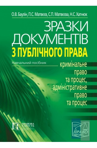 """Зразки документів з публічного права : Навчальні та практичні посібники - Видавництво """"Право"""""""