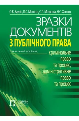 Зразки документів з публічного права