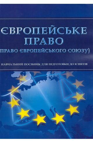 Європейське право (право європейського союзу)
