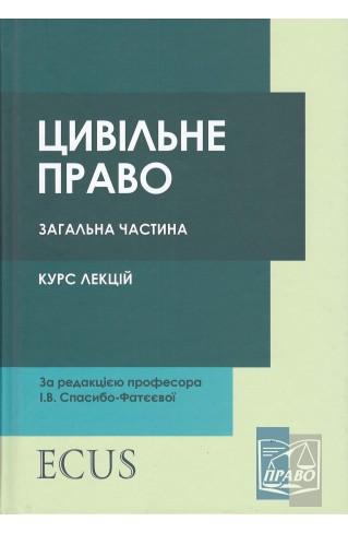"""Цивільне право (загальна частина). Курс лекцій : Навчальні та практичні посібники - Видавництво """"Право"""""""