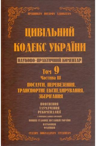 Цивільний кодекс України. Том 9 ч.3. Послуги, перевезення, транспортне експедирування, зберігання