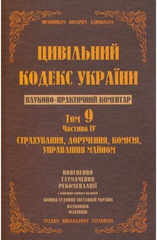 Цивільний кодекс України. Том 9 ч.4. Страхування, доручення, комісія, управління майном
