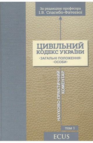 Цивільний кодекс України. Том 1. Загальні положення. Особи