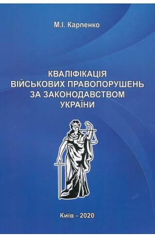 Кваліфікація військових правопорушень за законодавством України