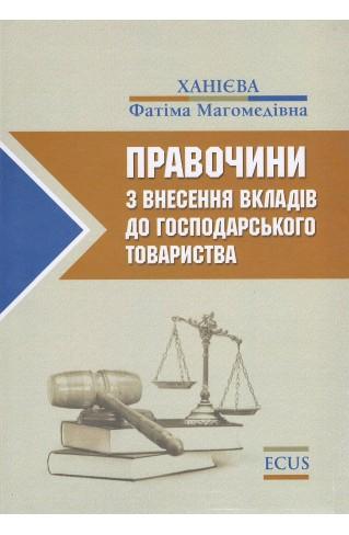 Правочини з внесення вкладів до господарського товариства