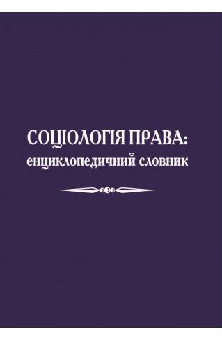 Соціологія права: енциклопедичний словник