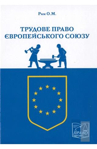 """Трудове право Європейського Союзу : Монографії - Видавництво """"Право"""""""