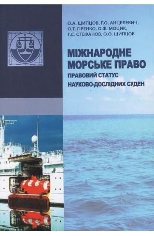 Міжнародне морське право: правовий статус науково-дослідних суден