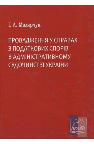 """Провадження у справах з податкових спорів в адміністративному судочинстві : Монографії - Видавництво """"Право"""""""