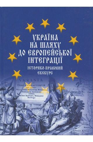 Україна на шляху до європейської інтеграції: історико-правовий екскурс