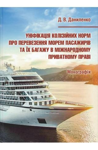 Уніфікація колізійних норм про перевезення морем пасажирів та їх багажу в міжнародному приватному праві