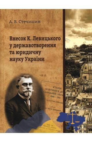 Внесок К. Левицького у державотворення та юридичну науку України