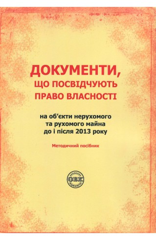 Документи, що посвідчують право власності на об'єкти нерухомого та рухомого майна до і після 2013 року