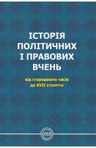 Історія політичних і правових вчень: від стародавніх часів до XVII століття