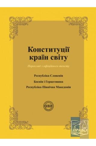 """Конституції країн світу: Республіка Словенія, Боснія і Герцеговина, Республіка Північна Македонія :  - Видавництво """"Право"""""""