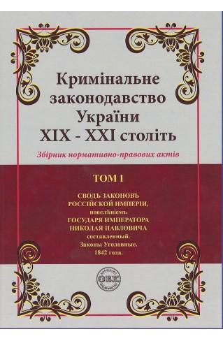Кримінальне законодавство України ХІХ – ХХІ століть. Збірник нормативно-правових актів у 6-ти томах
