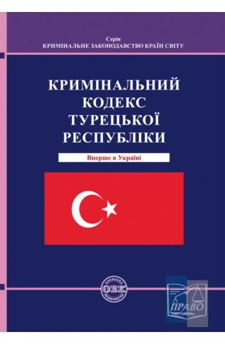 """Кримінальний кодекс Турецької Республіки : Кодекси - Видавництво """"Право"""""""