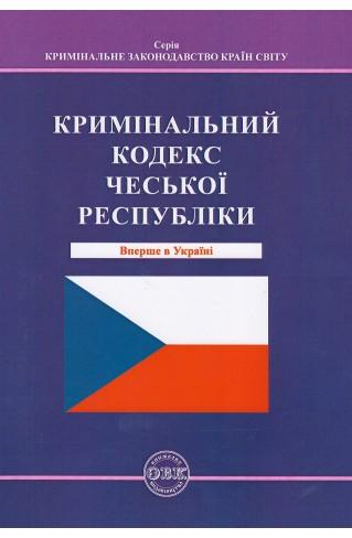 Кримінальний кодекс Чеської Республіки