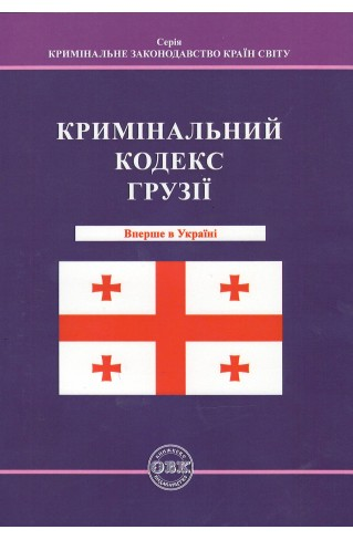 Кримінальний кодекс Грузії