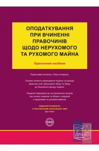 """Оподаткування при вчиненні правочинів щодо нерухомого та рухомого майна : Навчальні та практичні посібники - Видавництво """"Право"""""""