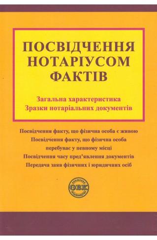 Посвідчення нотаріусом фактів: загальна характеристика, зразки нотаріальних документів