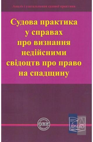 """Судова практика у справах про визнання недійсними свідоцтв про право на спадщину : Навчальні та Практичні посібники - Видавництво """"Право"""""""