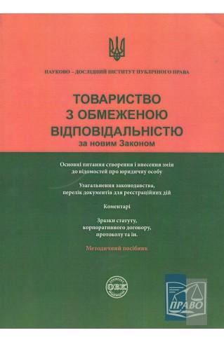 """Товариство з обмеженою відповідальністю за новим законом : Навчальні та Практичні посібники - Видавництво """"Право"""""""