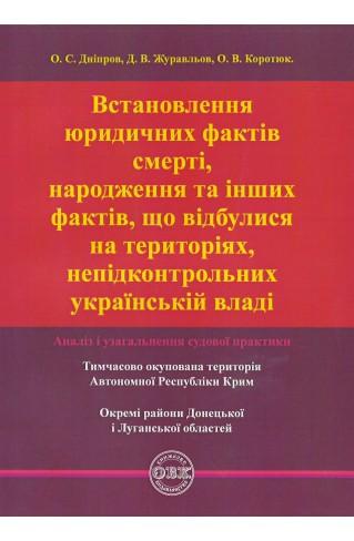 Встановлення юридичних фактів смерті, народження та інших фактів, що відбулися на територіях, непідконтрольних українській владі: аналіз і узагальнення судової практики