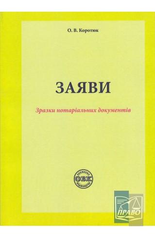 """Заяви: зразки нотаріальних документів : Навчальні та Практичні посібники - Видавництво """"Право"""""""