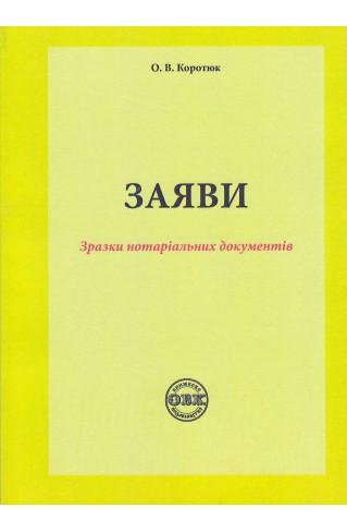 Заяви: зразки нотаріальних документів